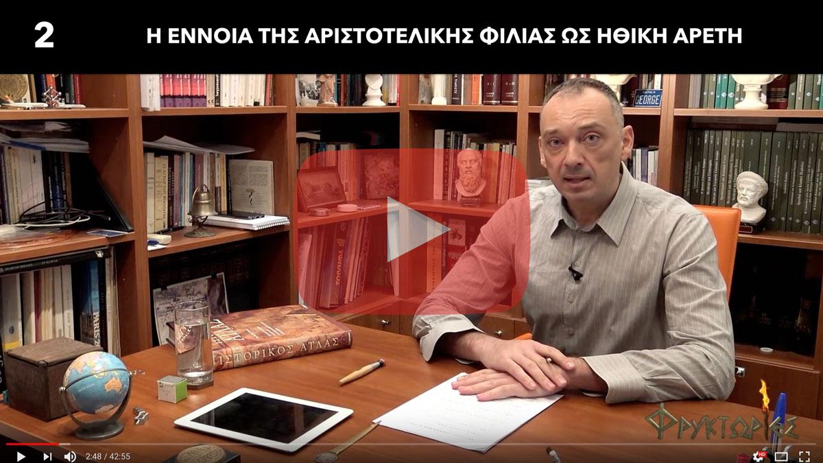 Η έννοια της Αριστοτελικής Φιλίας ως Ηθική Αρετή – Γιώργος Α. Χαραλαμπίδης