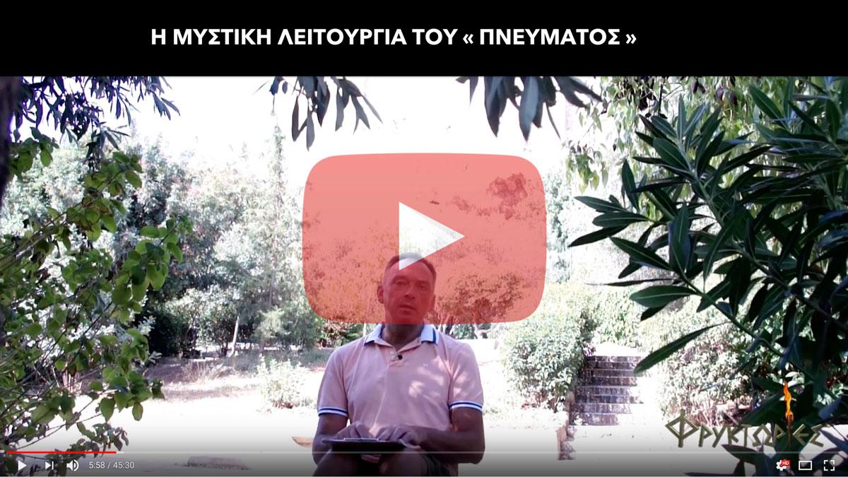 Η Μυστική Λειτουργία του « Πνεύματος » - Γιώργος Α. Χαραλαμπίδης