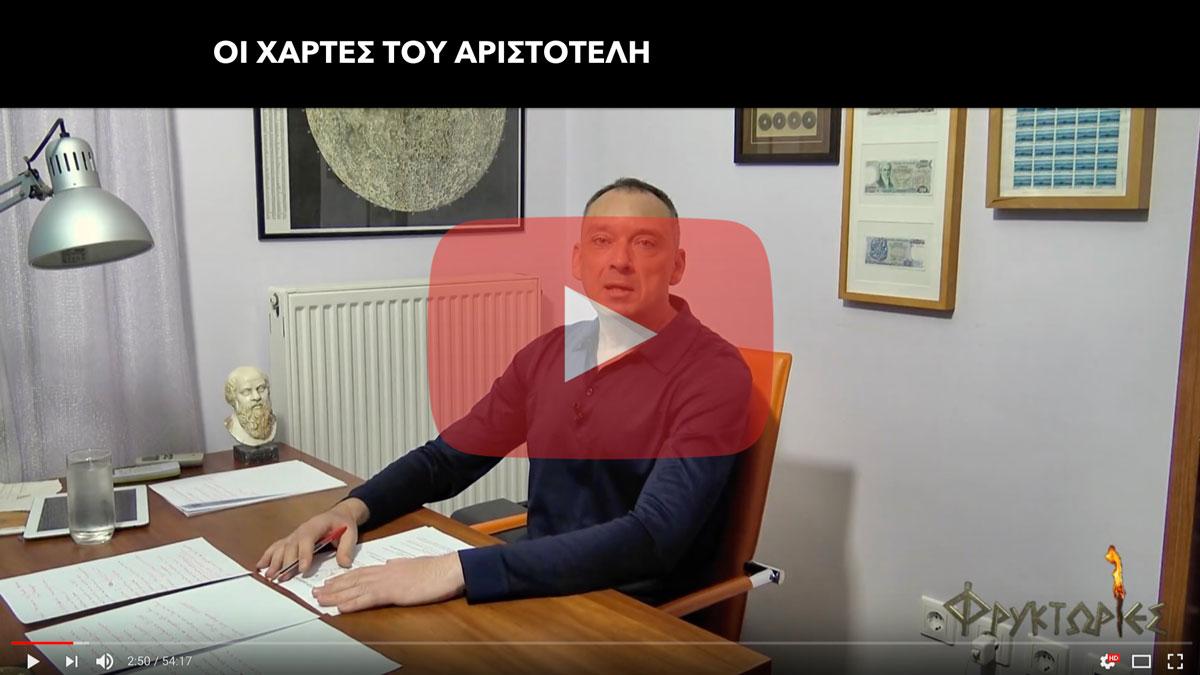 Οι χάρτες του Αριστοτέλη - Γιώργος Α. Χαραλαμπίδης