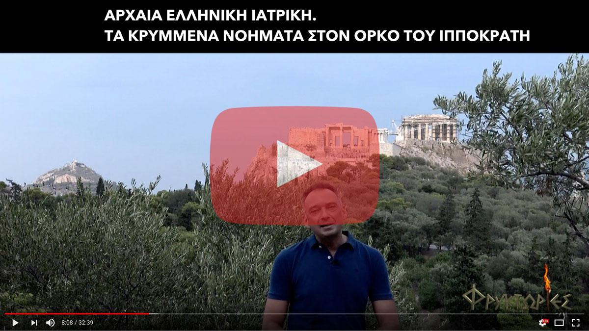 Αρχαία Ελληνική Ιατρική. Τα κρυμμένα νοήματα στον Όρκο του Ιπποκράτη - Γιώργος Α. Χαραλαμπίδης
