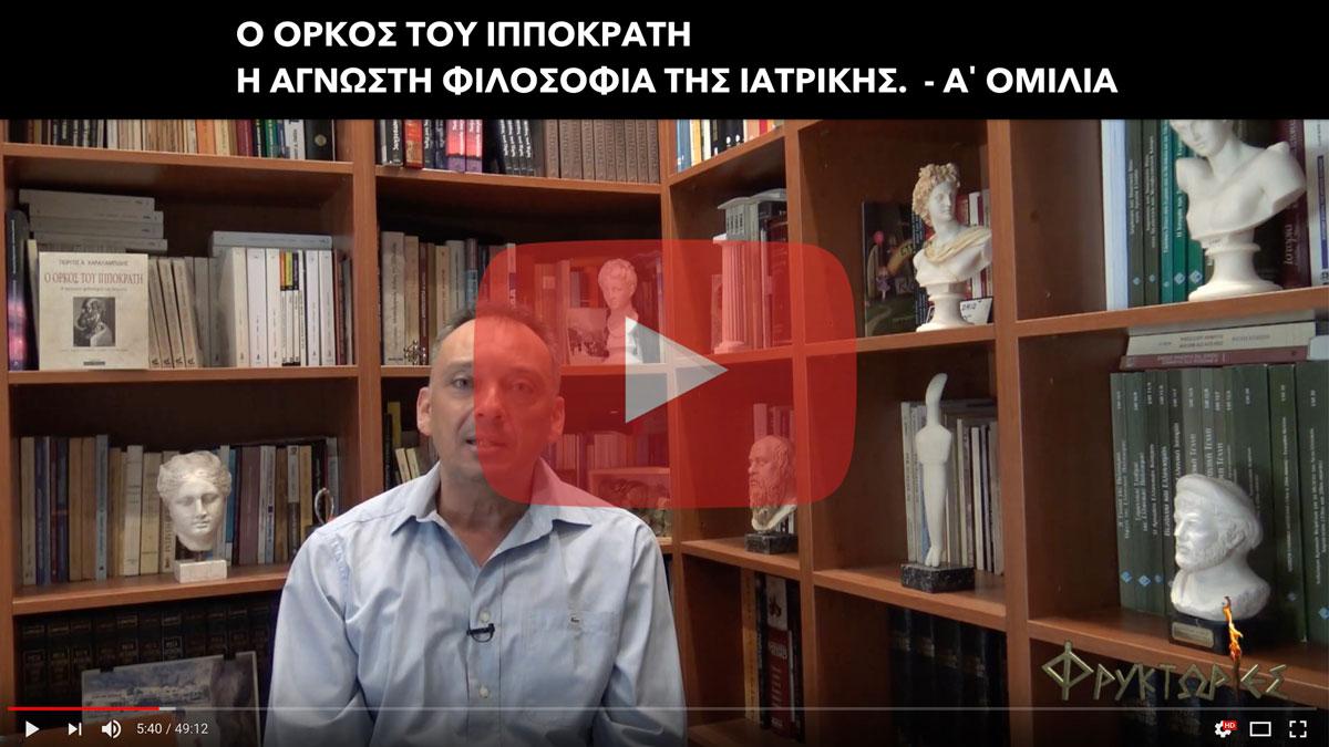 Ο Όρκος του Ιπποκράτη - Η άγνωστη φιλοσοφία της Ιατρικής - Γιώργος Α. Χαραλαμπίδης