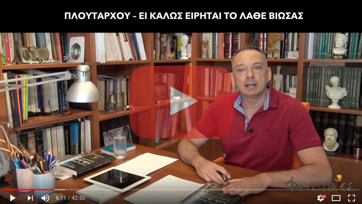 Πλουτάρχου : Ει καλώς είρηται το λάθε βιώσας – Γιώργος Α. Χαραλαμπίδης