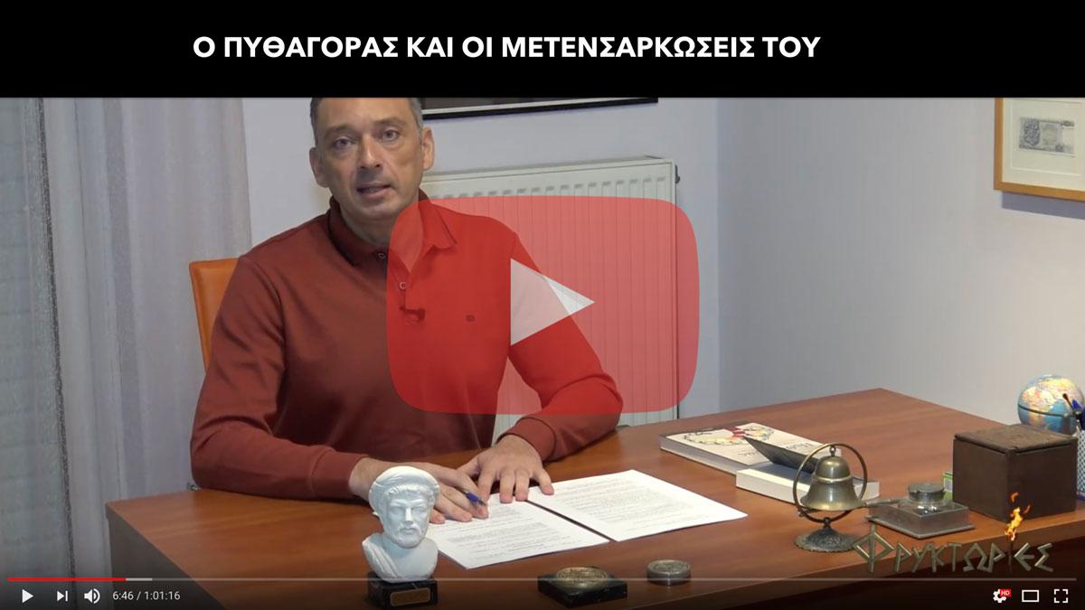 Ο Πυθαγόρας και οι Μετενσαρκώσεις του - Γιώργος Α. Χαραλαμπίδης