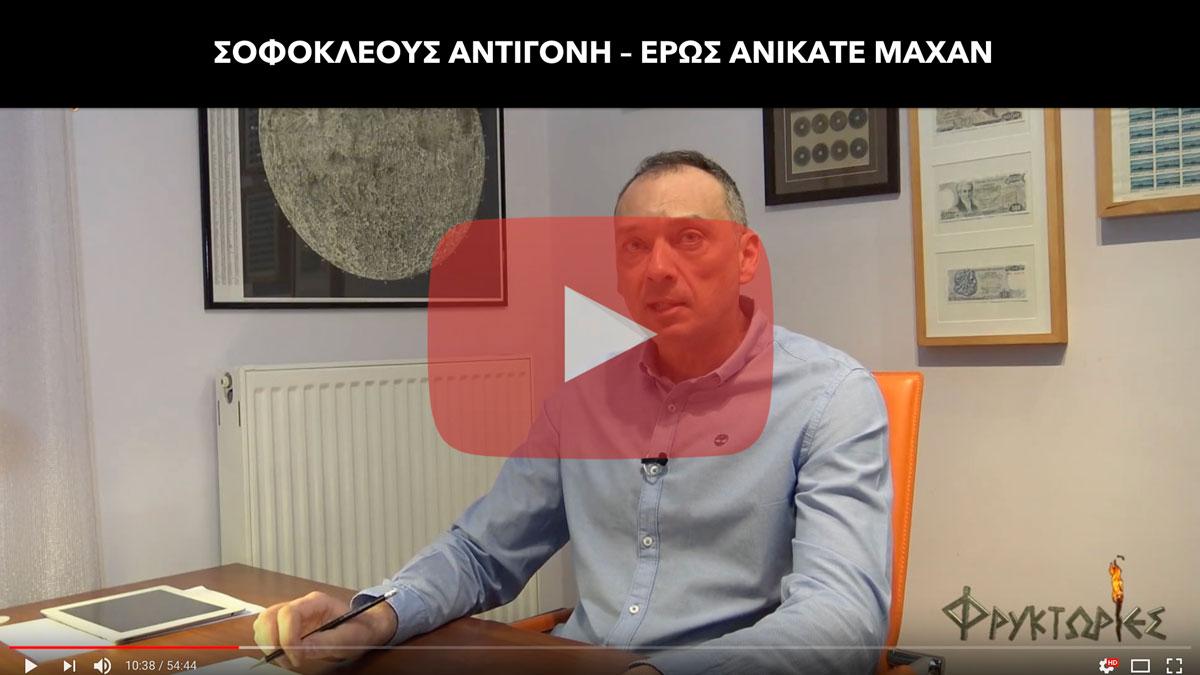 Σοφοκλέους ΑΝΤΙΓΟΝΗ - Έρως ανίκατε μάχαν – Γιώργος Α. Χαραλαμπίδης