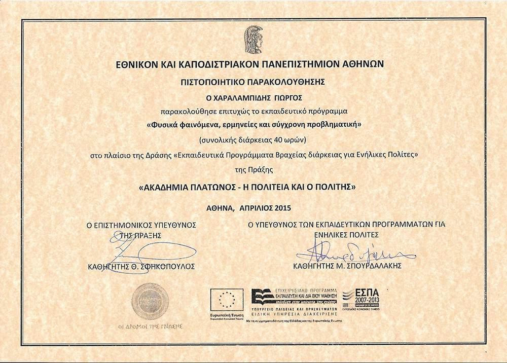 Graduation - George Charalampidis