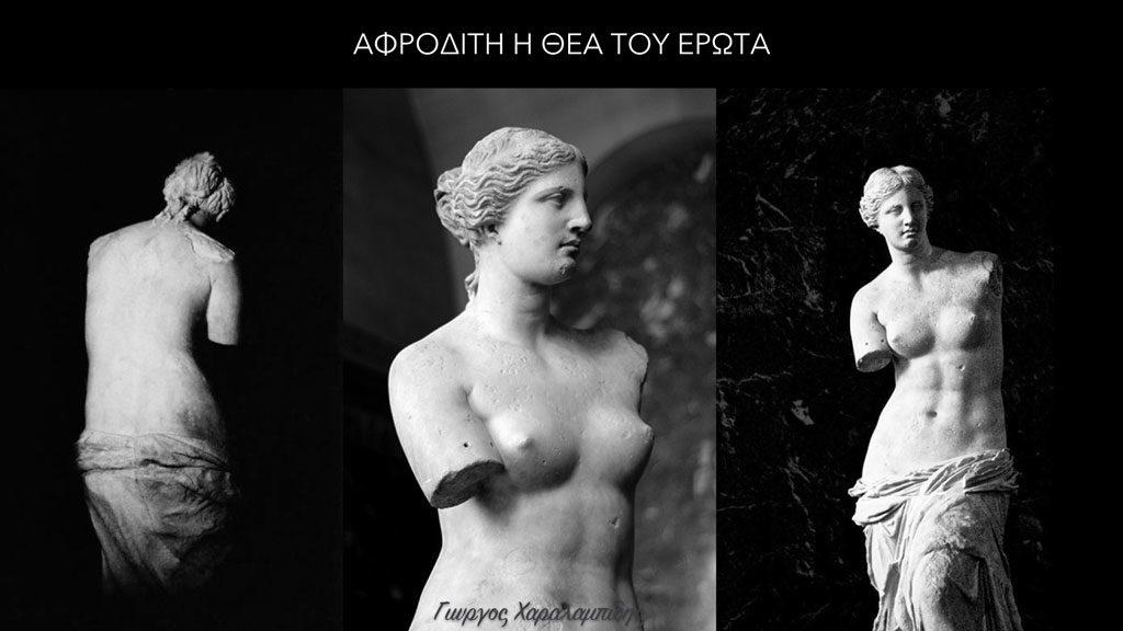 Αφροδίτη η θεά του Έρωτα - Γιώργος Χαραλαμπίδης