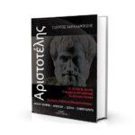 Αριστοτέλης , Οι 12 Ηθικές Αρετές , Η Αρχή της Αντιφάσεως , Το Ακίνητον Κινούν