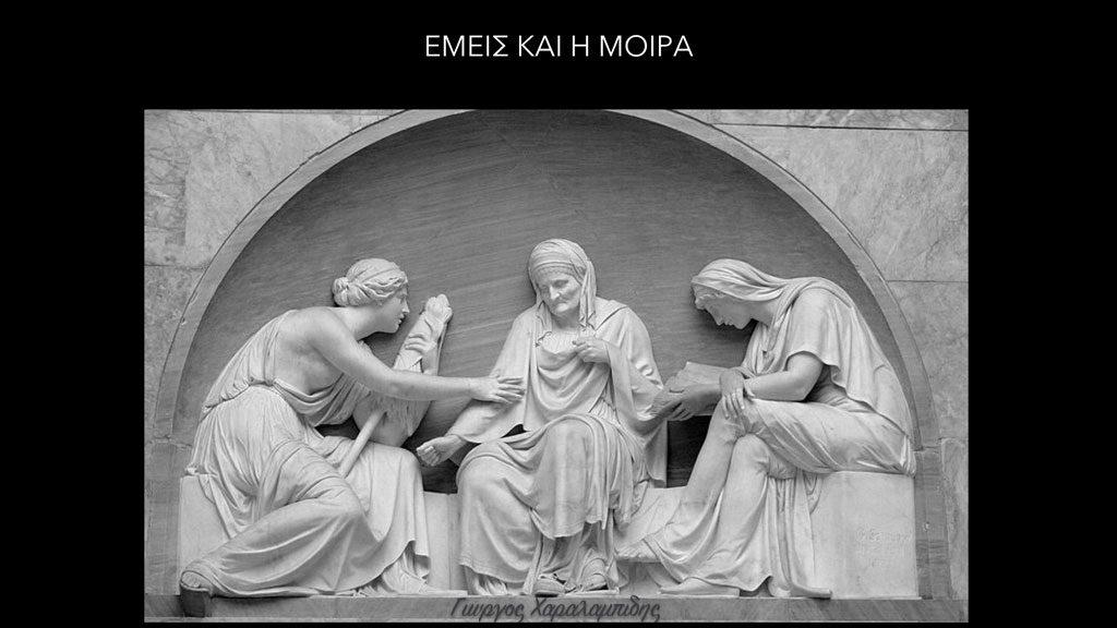 Εμείς και η Μοίρα - Γιώργος Χαραλαμπίδης