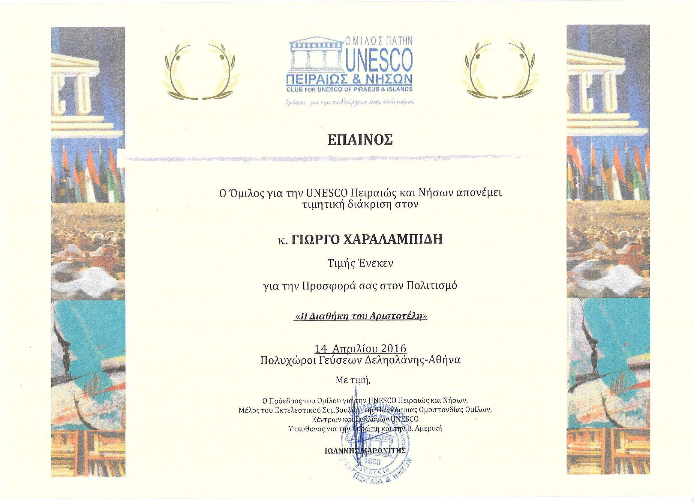 Unesco - George Charalampidis