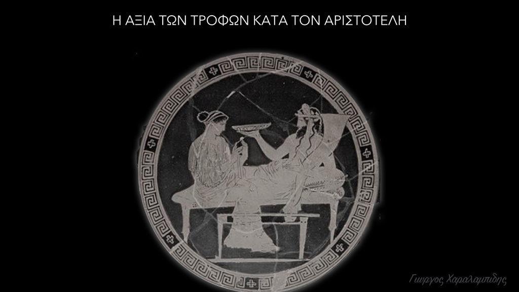 Η αξία των τροφών κατά τον Αριστοτέλη - Γιώργος Χαραλαμπίδης