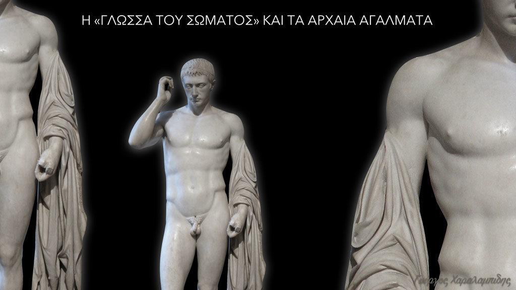 Η «γλώσσα του σώματος» και τα αρχαία αγάλματα - Γιώργος Χαραλαμπίδης