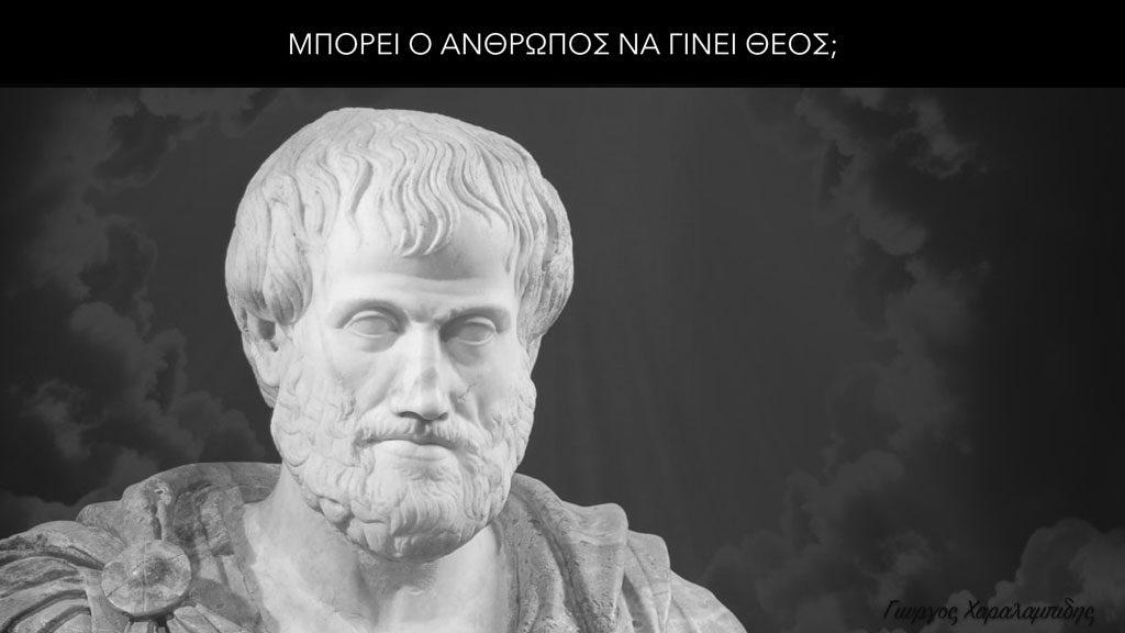 Μπορεί ο άνθρωπος να γίνει Θεός; - Γιώργος Χαραλαμπίδης