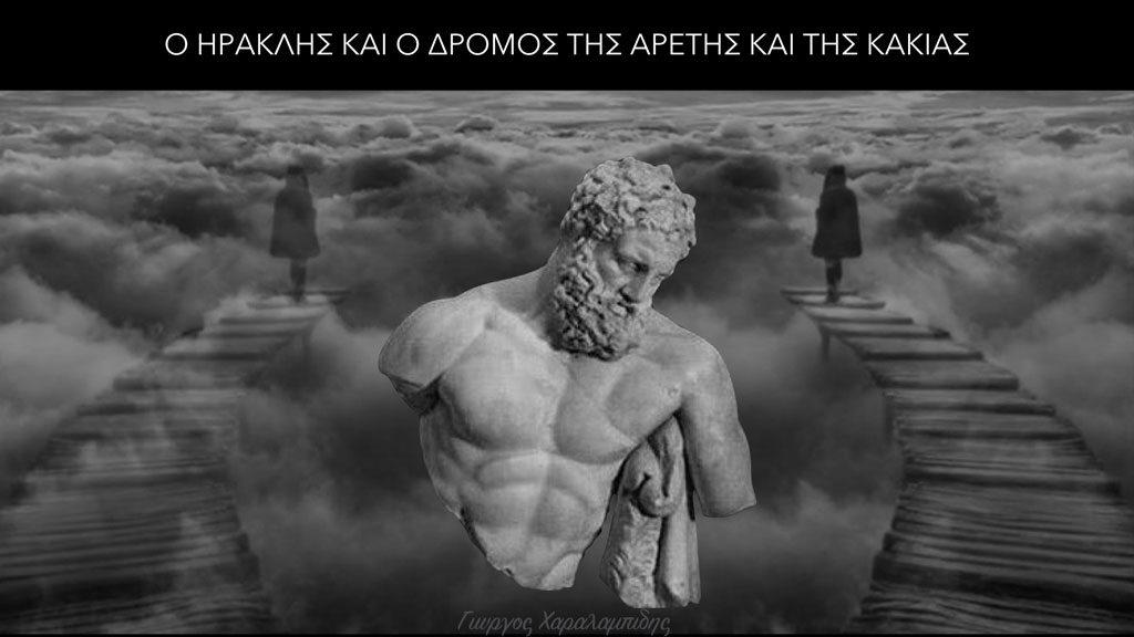 Ο Ηρακλής και ο δρόμος της Αρετής και της Κακίας - Γιώργος Χαραλαμπίδης