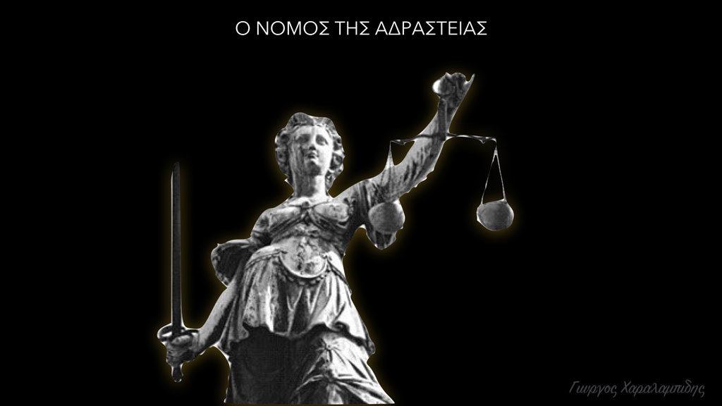 Ο Νόμος της Αδράστειας - Γιώργος Χαραλαμπίδης