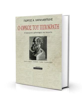 Ο Όρκος του Ιπποκράτη - Γιώργος Χαραλαμπίδης