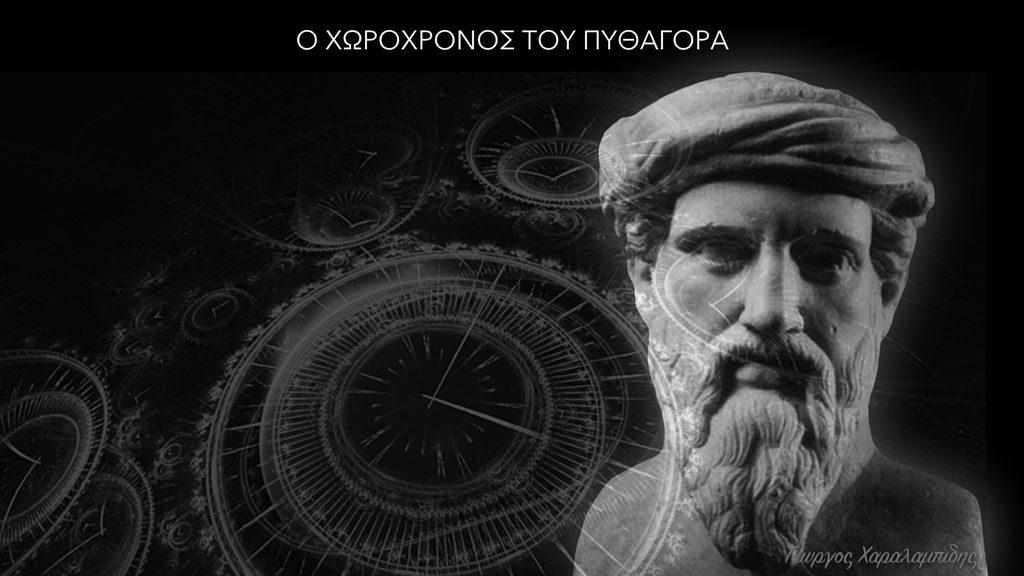 Ο χωροχρόνος του Πυθαγόρα - Γιώργος Χαραλαμπίδης