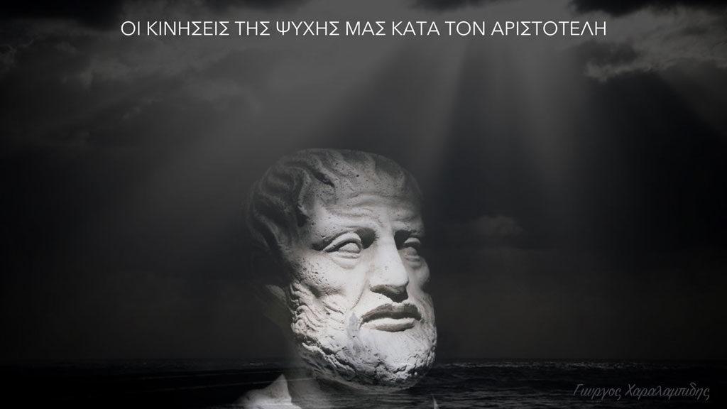 Οι κινήσεις της ψυχής μας κατά τον Αριστοτέλη - Γιώργος Χαραλαμπίδης