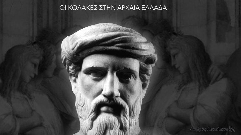 Οι κόλακες στην Αρχαία Ελλάδα - Γιώργος Χαραλαμπίδης
