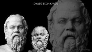 Ουδείς Εκών Κακός - Γιώργος Χραλαμπίδης