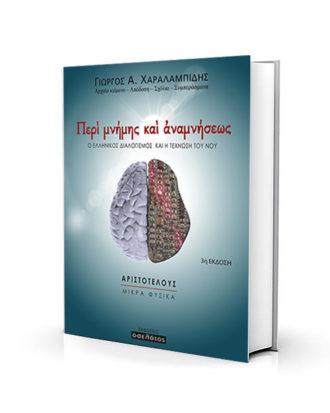 Αριστοτέλους, Περί μνήμης και αναμνήσεως - Γιώργος Χαραλαμπίδης