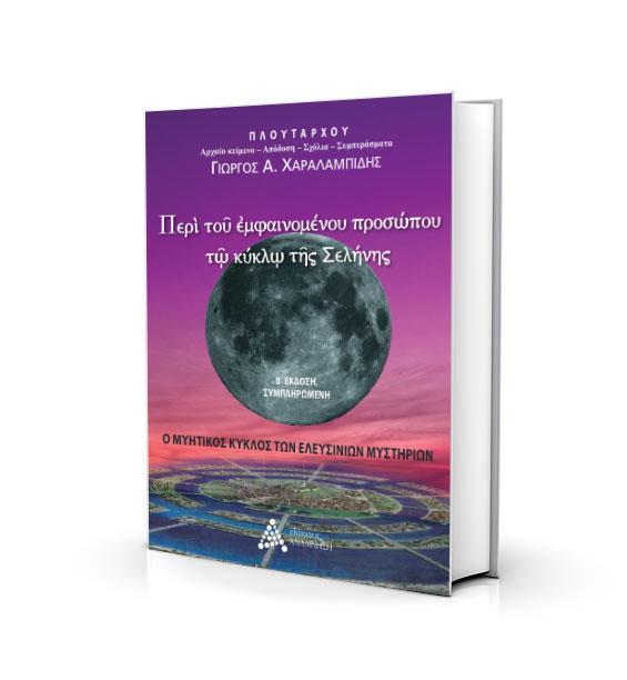 Περί του εμφαινομένου προσώπου τω κύκλω της Σελήνης - Γιώργος Χαραλαμπίδης