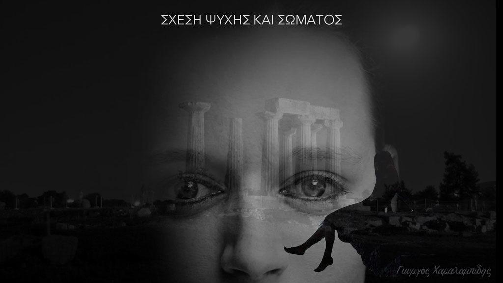 Σχέση Ψυχής και Σώματος - Γιώργος Χαραλαμπίδης