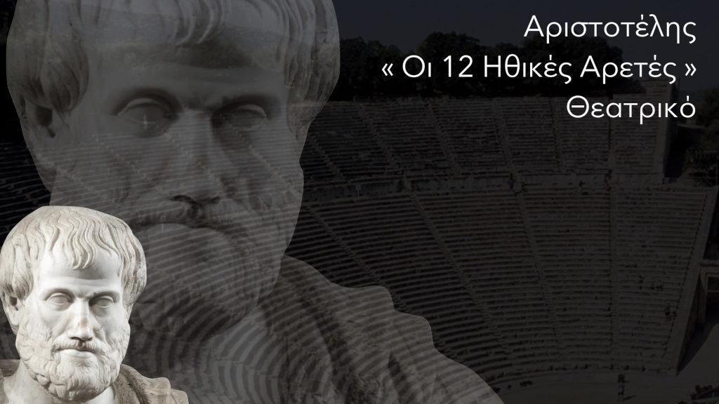 Αριστοτέλης : Οι 12 Ηθικές Αρετές - Γιώργος Χαραλαμπίδης