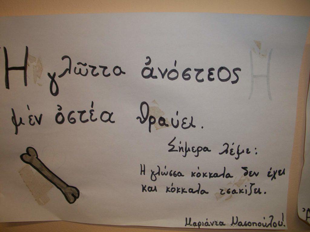 Τμήμα Παιδικής Φιλοσοφίας - Γιώργος Χαραλαμπίδης