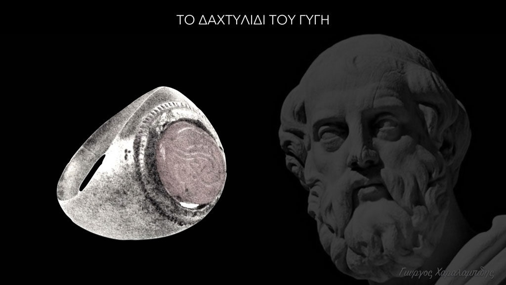 Το Δαχτυλίδι του Γύγη - Γιώργος Χαραλαμπίδης