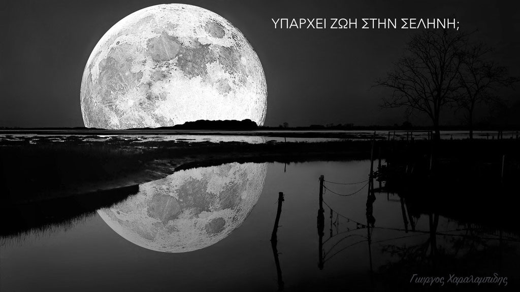 Υπάρχει ζωή στη σελήνη; - Γιώργος Χαραλαμπίδης