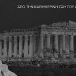 Από την καθημερινή ζωή του Αριστοτέλη - Γιώργος Χαραλαμπίδης