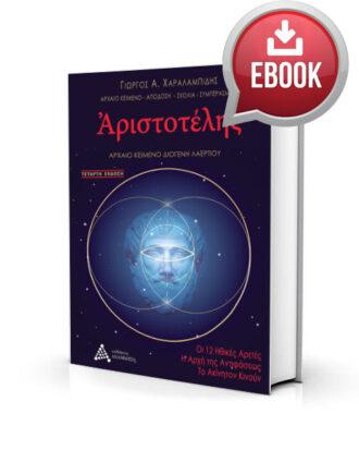 Αριστοτέλης , Οι 12 Ηθικές Αρετές , Η Αρχή της Αντιφάσεως , Το Ακίνητον Κινούν - Γιώργος Χαραλαμπίδης