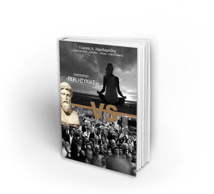Πλουτάρχου «Περί Ησυχίας» - E-Book (PDF) - Γιώργος Χαραλαμπίδης