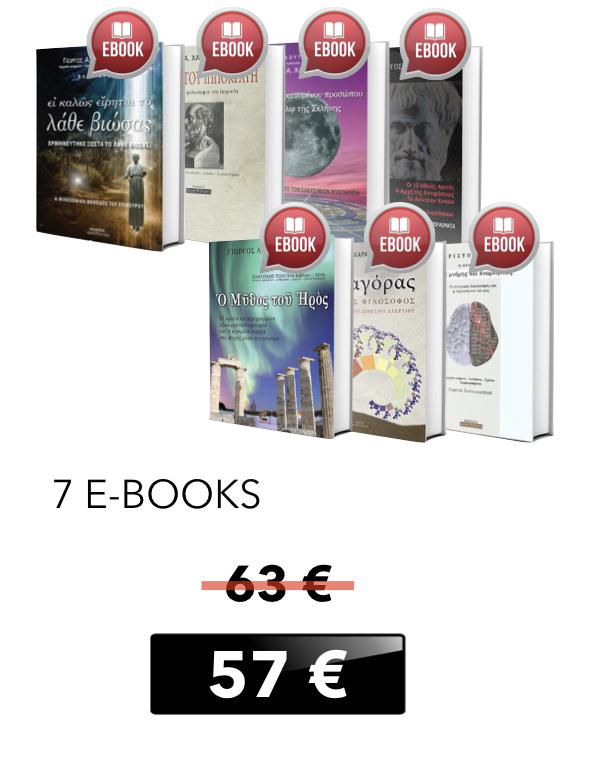 E-books Προσφορά - Γιώργος Χαραλαμπίδης