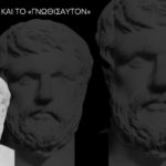 Εμείς και το «Γνώθι Σαυτόν» - Γιώργος Χαραλαμπίδης