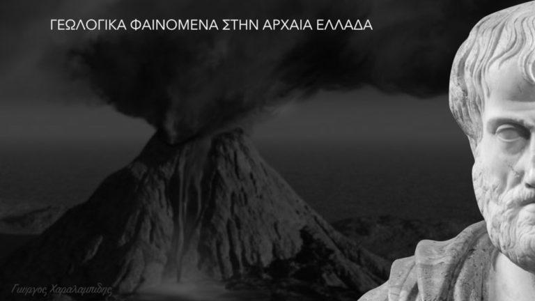 Γεωλογικά φαινόμενα στην αρχαία Ελλάδα - Γιώργος Χαραλαμπίδης