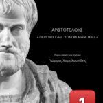 Αριστοτέλους «Περί της Καθ' Ύπνον Μαντικής» Μέρος 1ο