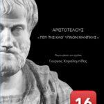 Αριστοτέλους «Περί της Καθ' Ύπνον Μαντικής» Μέρος 16ο
