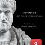 Αριστοτέλους «Περί της Καθ' Ύπνον Μαντικής» Μέρος 3ο