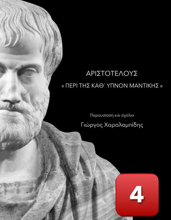 Αριστοτέλους «Περί της Καθ' Ύπνον Μαντικής» - Γιώργος Χαραλαμπίδης