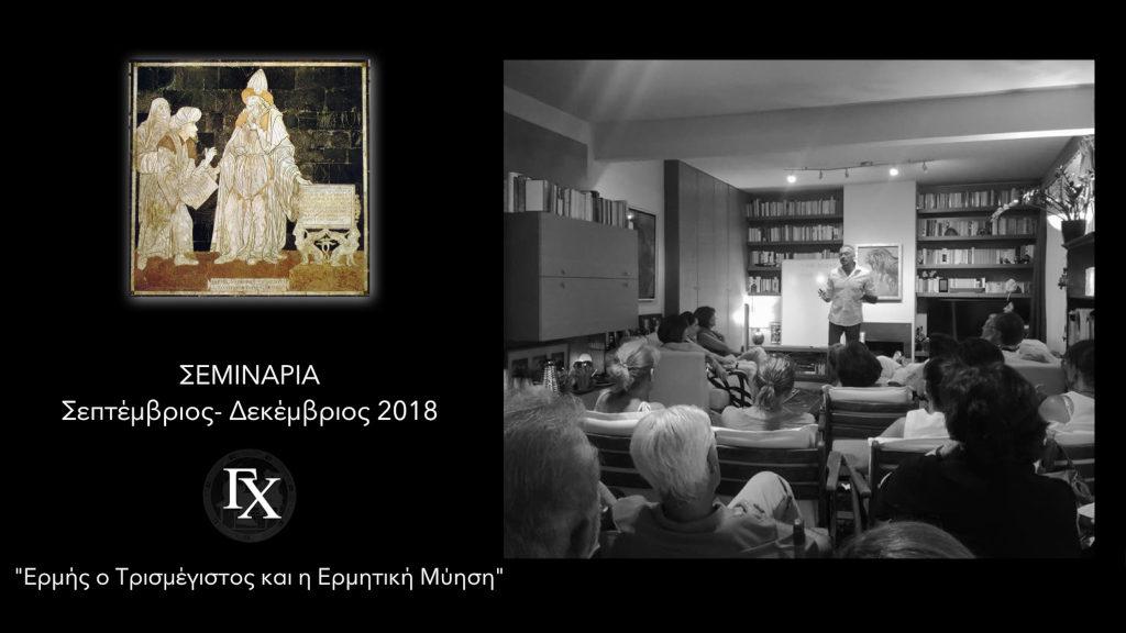 Ερμής ο Τρισμέγιστος και η Ερμητική Μύηση - Γιώργος Χαραλαμπίδης