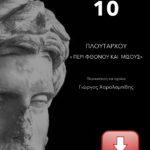 Πλουτάρχου «Περί Φθόνου και Μίσους» Μέρος 10ο