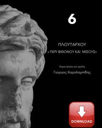 Πλουτάρχου «Περί Φθόνου και Μίσους» - Γιώργος Χαραλαμπίδης
