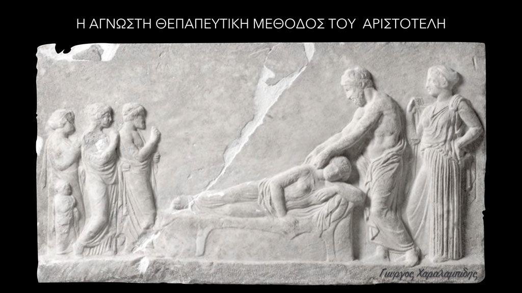 Η Άγνωστη Θεραπευτική Μέθοδος του Αριστοτέλη - Γιώργος Χαραλαμπίδης