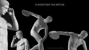 Η απόκτηση της αρετής - Γιώργος Χαραλαμπίδης