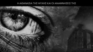 Η Αθανασία της Ψυχής και οι Αναμνήσεις της - Γιώργος Χαραλαμπίδης