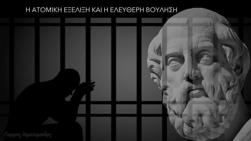 Η ατομική εξέλιξη και η ελεύθερη βούληση - Γιώργος Χαραλαμπίδης