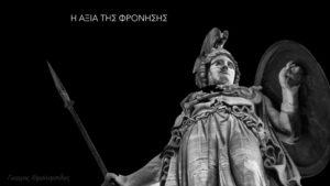 Η Αξία της Φρόνησης - Γιώργος Χαραλαμπίδης
