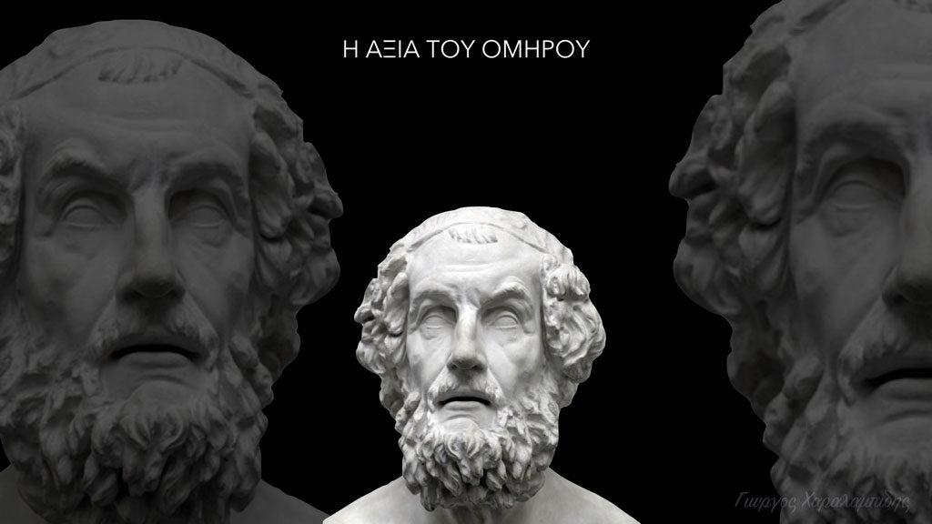 Η αξία του Ομήρου - Γιώργος Χαραλαμπίδης