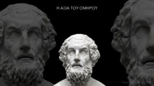 Η αξία του Ομήρου - Γιώργος Χαραλαμπίδης